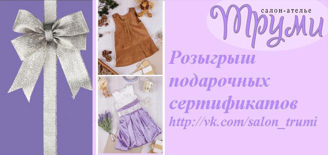 Пошив детских платьев на заказ
