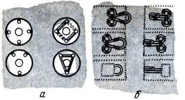 Рис. 133. Пришивание: а - кнопок; б - крючков петлями
